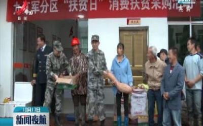 【第7个国家扶贫日】江西省军区:开展消费扶贫和医疗巡诊活动