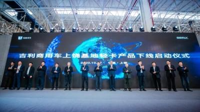 全球六大基地布局完成,吉利商用车上饶基地正式投产