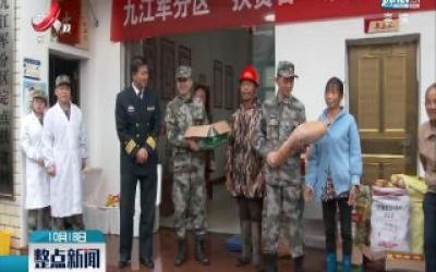 江西省军区开展消费扶贫和医疗巡诊活动