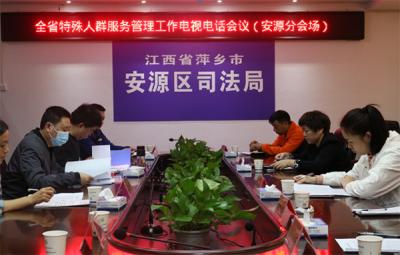 萍乡安源区司法局组织参加江西省特殊人群服务管理工作电视电话会议