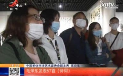 """井冈山:71岁的""""讲解员"""" 最爱毛泽东诗词"""