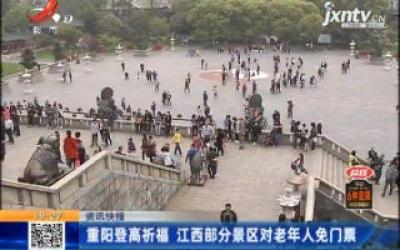 重阳登高祈福 江西部分景区对老年人免门票