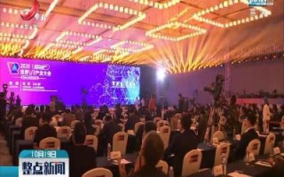 2020世界VR产业大会云峰会在南昌开幕