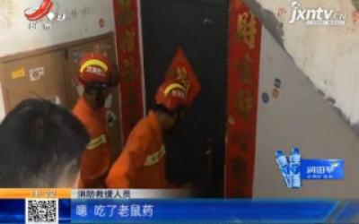 【救在现场】南昌:女子反锁房门吞老鼠药 消防破门解救
