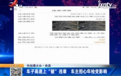 """【热线曝光台】南昌:车子高速上""""被""""违章 车主担心年检受影响"""