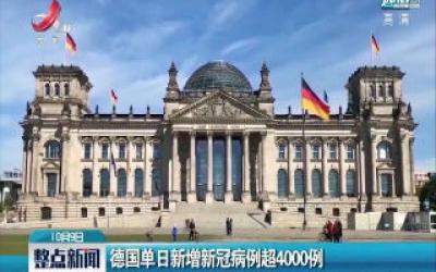 德国单日新增新冠病例超4000例