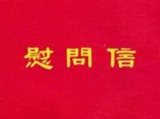 中共江西省委  江西省人民政府致全省扶贫工作者及家属的慰问信