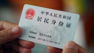 身份证云办理!江西公安进一步推出四项户政便民服务