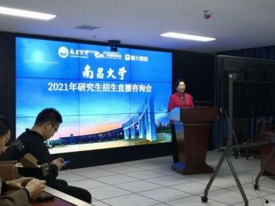 南大一附院开展2021年研究生招生直播咨询,院长张伟在线推介