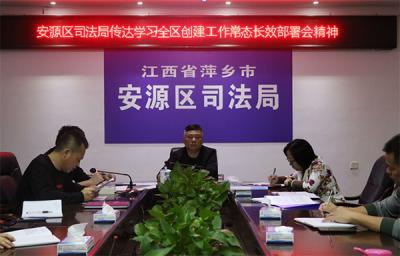 萍乡安源区司法局迅速传达学习全区创建工作常态长效部署会议精神