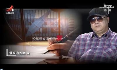 金牌调解20201016 爱非永恒(上)