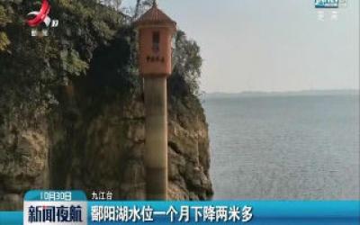 九江:鄱阳湖水位一个月下降两米多