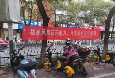 萍乡安源区司法局后埠司法所开展防范非法集资宣传活动