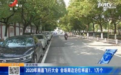 2020年南昌飞行大会 会场周边泊位将超1.1万个