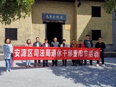 萍乡安源区司法局组织开展离退休干部重阳节联谊活动