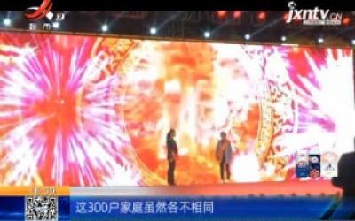 【小家传大爱 共同奔小康】2020江西省最美家庭昨晚在九江揭晓