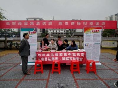 萍乡安源区司法局东大司法所开展2020年防范非法集资集中宣传周活动