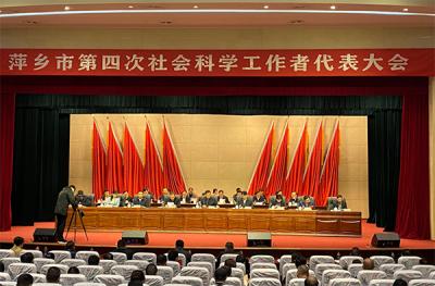 江西萍乡:第四次社会科学工作者代表大会召开