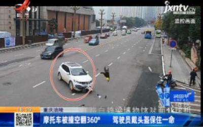 重庆涪陵:摩托车被撞空翻360° 驾驶员戴头盔保住一命