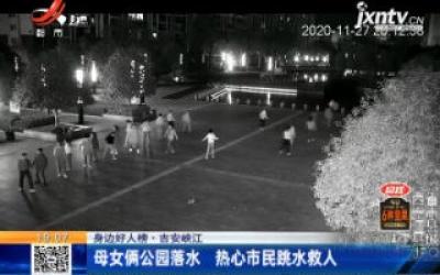 【身边好人榜】吉安峡江:母女俩公园落水 热心市民跳水救人