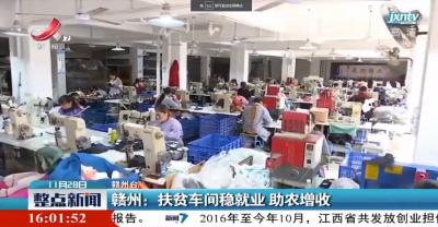 赣州:扶贫车间稳就业 助农增收