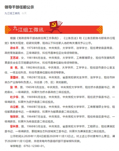 九江发布九名领导干部任前公示