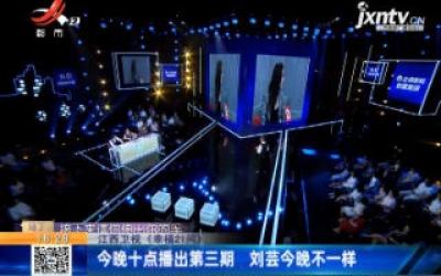 【江西卫视《幸福21问》】11月15日晚十点播出第三期 刘芸今晚不一样