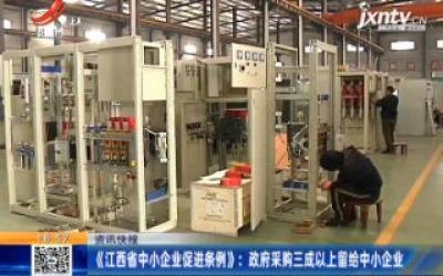 《江西省中小企业促进条例》:政府采购三成以上留给中小企业