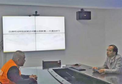萍乡安源区司法局白源司法所开展社区矫正对象分类教育活动