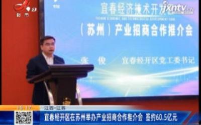 【江西-江苏】宜春经开区在苏州举办产业招商合作推介会 签约60.5亿元