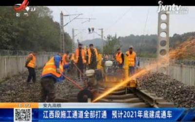 安九高铁:江西段施工通道全部打通 预计2021年底建成通车