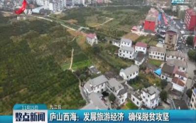 【中国的脱贫智慧】江西庐山:发展旅游经济 确保脱贫攻坚