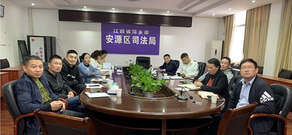 萍乡安源区司法局召开全区人民调解信息管理系统数据录入工作会议