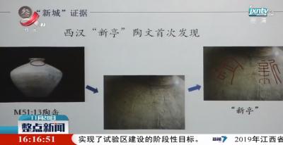 """陕西发现西汉早期大型墓地 为咸阳曾用名""""新城""""增加证据"""