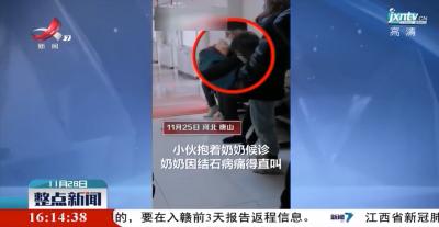 河北唐山:温暖!小伙医院抱奶奶看病