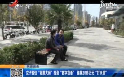 """陕西西安:女子轻信""""股票大师"""" 投资""""数字货币""""结果20万元""""打水漂"""""""