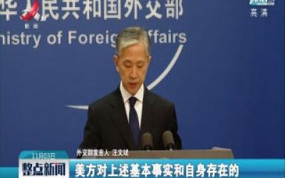 外交部:美方在人权问题上应反躬自省