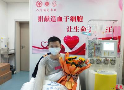 23岁南昌小伙远赴长沙捐献造血干细胞 为生命接力