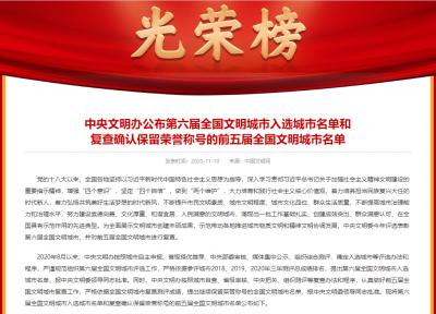 重磅!复评全国前十!南昌县保留全国文明城市荣誉称号并获通报表扬