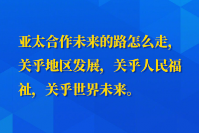 携手构建亚太命运共同体,习近平主席的APEC金句来了!
