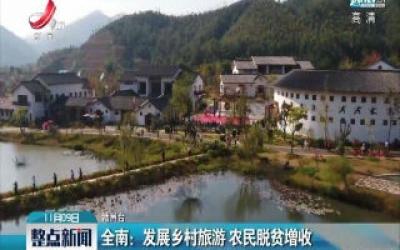 【中国的脱贫智慧】江西全南:发展乡村旅游 农民脱贫增收