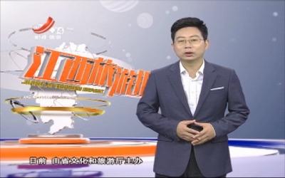 """九江:2020年度中国非物质文化遗产""""青阳腔""""传承人群研培班开班"""