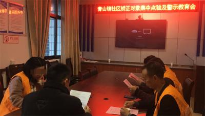 萍乡安源区司法局青山司法所开展帮扶教育社区矫正对象活动