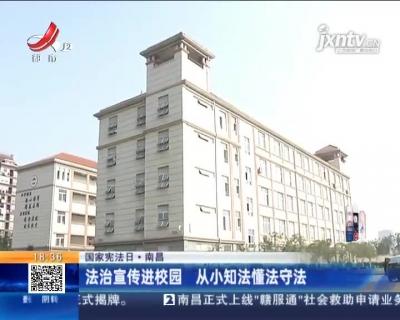 【国家宪法日】南昌:法治宣传进校园 从小知法懂法守法