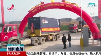 江西首单综保区内保税进境粮食业务落地