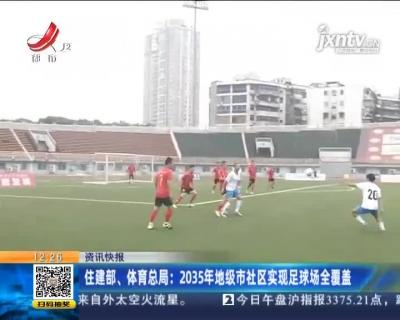 住建部、体育总局:2035年地级市社区实现足球场全覆盖