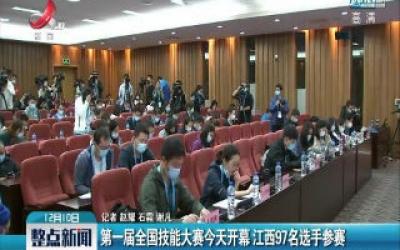 第一届全国技能大赛12月10日开幕 江西97名选手参赛