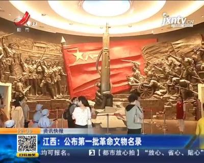 江西:公布第一批革命文物名录