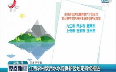 江西农村饮用水水源保护区划定持续推进
