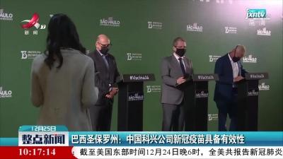 巴西圣保罗州:中国科兴公司新冠疫苗具备有效性